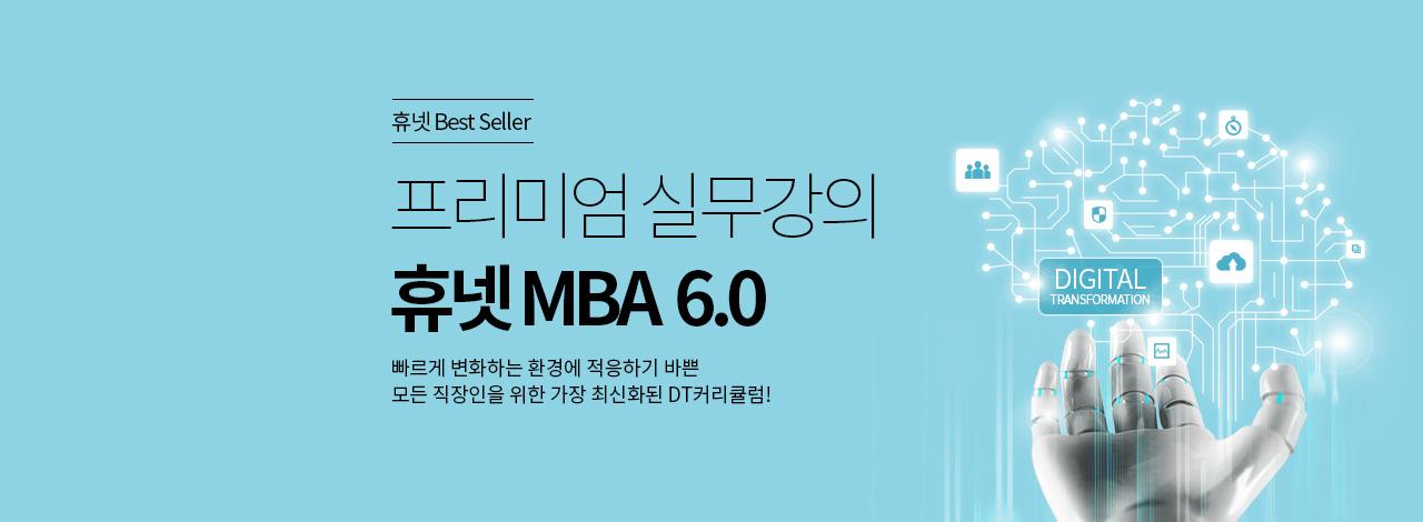 휴넷 MBA 6.0
