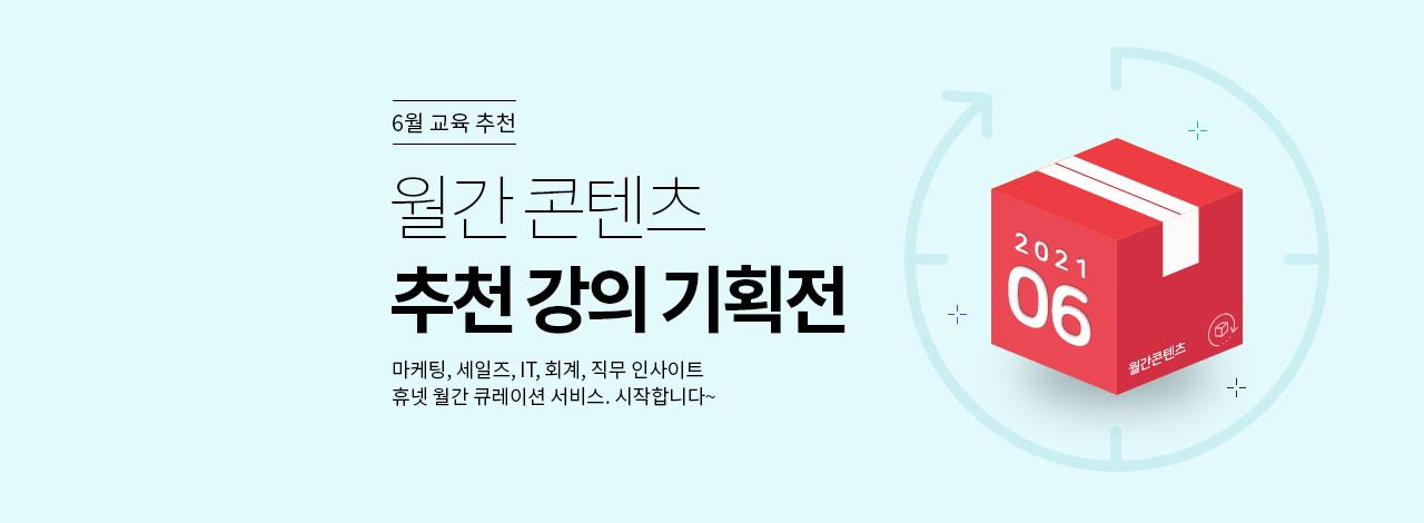 매월 업데이트 ^^
