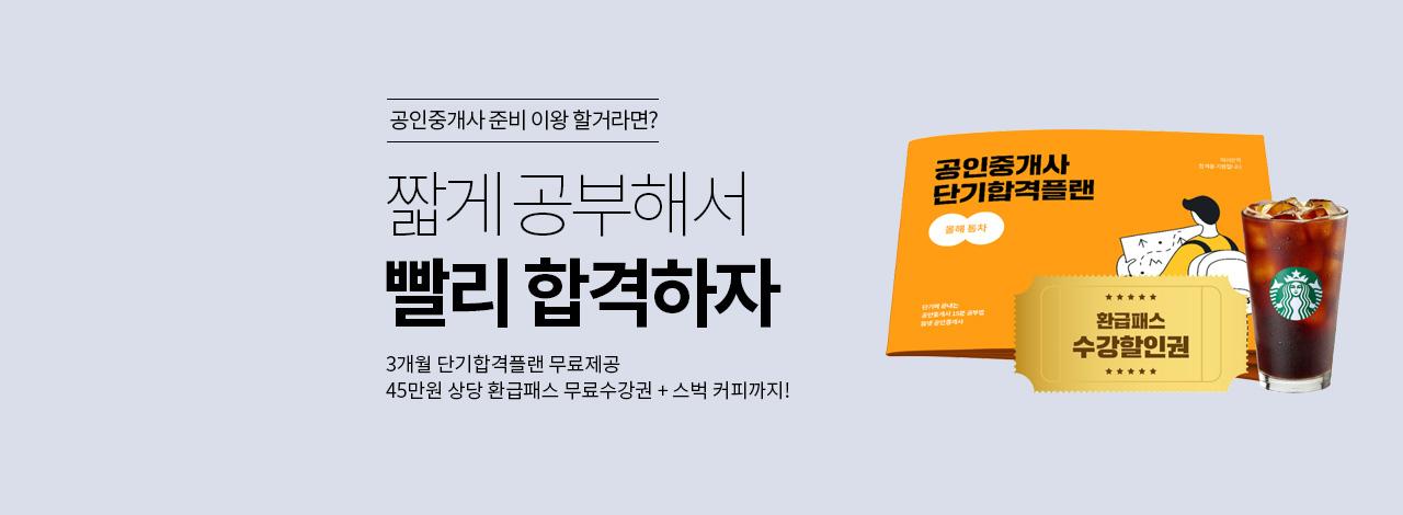 3개월 공인중개사