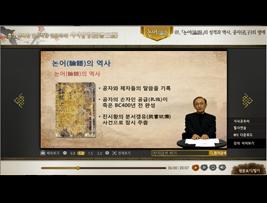 원문독파 사서삼경 논어(論語)