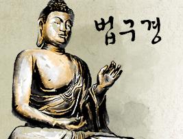 [법구경] 2600년을 넘나드는 삶의 의미와 진리에 대한 공감