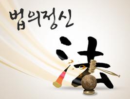 [법의 정신] 제한된 군주정의 이상을 꿈꾸다.