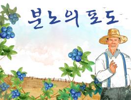 [분노의 포도] 미국 대공황시기 소작농들의 삶의 애환과 분노의 숭고한 승화, 사랑의 생명력