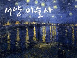 [서양미술사] 미술사로 배우는 시대별 감성 코드
