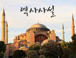 [역사서설] 아랍, 이슬람, 문명의 위대한 역사서