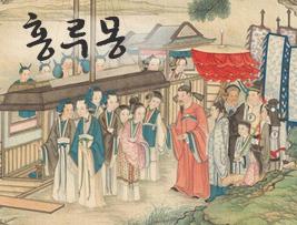 [홍루몽] 중국인들의 삶과 철학을 담은 사랑이야기