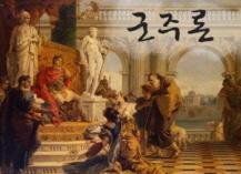 [군주론] 르네상스 지식인 마키아벨리의 정치과학