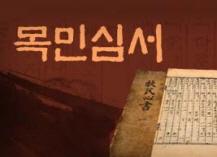 [목민심서] 다산(茶山)의 애민(愛民)사상과 휴머니즘