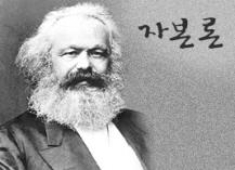 [자본(론)] 21세기, 맑스주의의 해석과 재발견