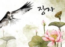 [장자] 자유롭게 노닐며 절대 자유를 꿈꾸다