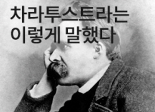 [차라투스트라는 이렇게 말했다] 전복의 철학자, 니체