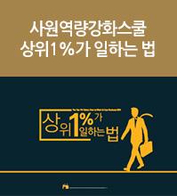 사원역량강화스쿨-상위1%가일하는법