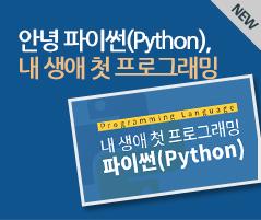안녕 파이썬(Python)
