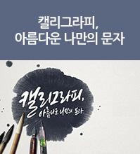 캘리그라피, 아름다운 나만의 문자
