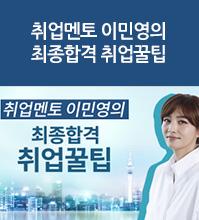 취업멘토 이민영의 최종합격 취업꿀팁