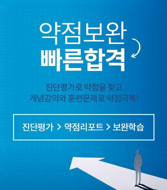 휴넷패스_공인중개사_프로모션배너