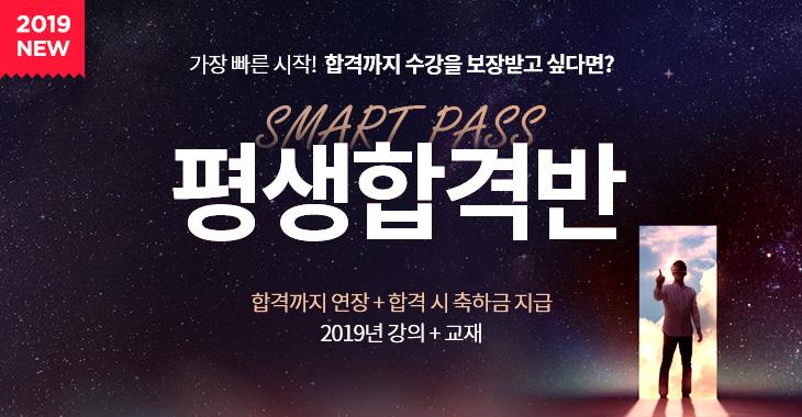 휴넷패스_공인중개사_상품배너