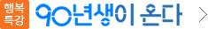 행복 특강 시즌2 2회