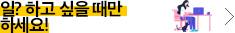 행복 특강 시즌2 4회