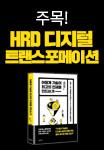 HRD 디지털 트랜스포메이션