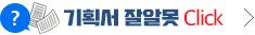 행복 특강 시즌2 6회