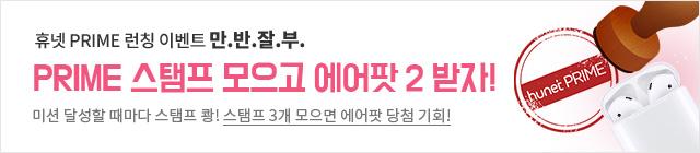 new 휴넷 PRIME_메인_하단이벤트배너