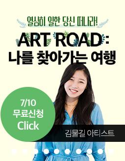 행복 특강 시즌2 8회