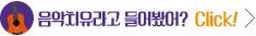 행복 특강 시즌2 9회