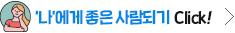 행복 특강 시즌2 11회