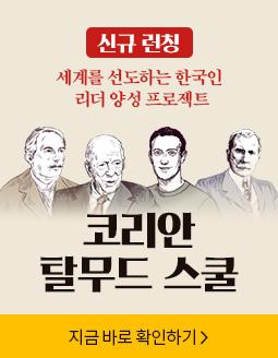 코리안 탈무드 스쿨