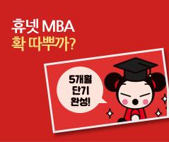 MBA_휴넷MBA확따뿌까?