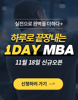 1DAY MBA