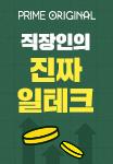 프라임_일테크