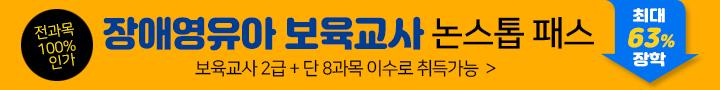 장애영유아_논스톱패스_200115