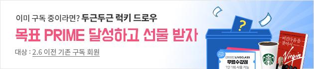 (PC) 휴넷 PRIME_메인_하단이벤트배너