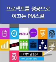 프로젝트PM