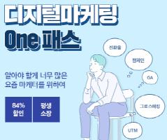 디지털마케팅 One 패스