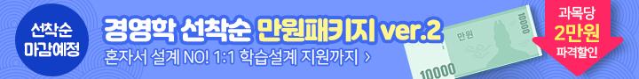 경영학_선착순만원패키지ver.2_200617