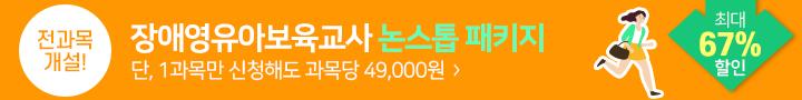 장애영유아_논스톱패키지_200715
