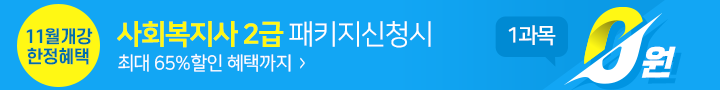 사회복지사_1과목0원_201014