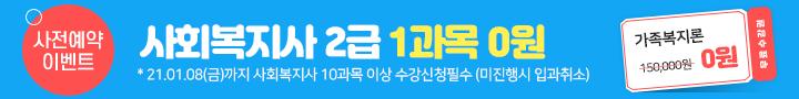 사회복지사_사전예약_201111