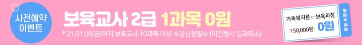 보육교사_사전예약_201111