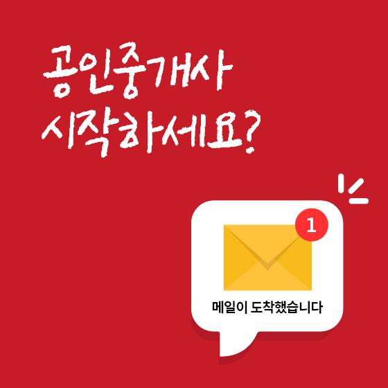 공인중개사_메인_딤배너