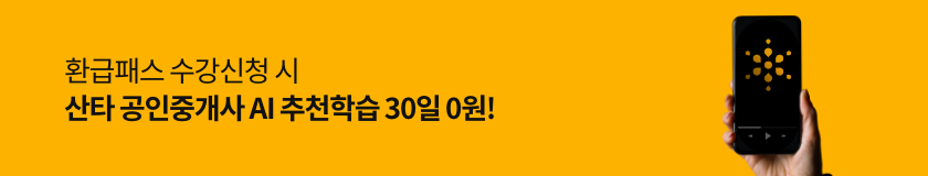 공인중개사_구매하기_상단배너