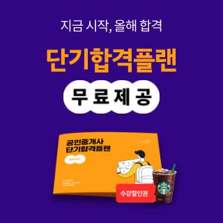 공인중개사_메인_하단 플로팅배너