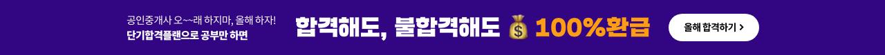 공인중개사_메인_상단띠배너