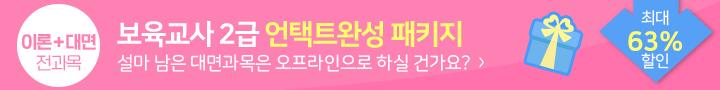 보육교사_언택트완성패키지_210519