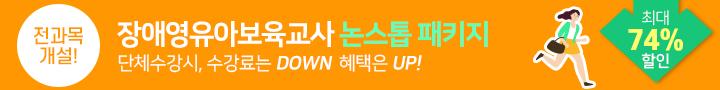 장애영유아_논스톱패키지_단체수강_210811
