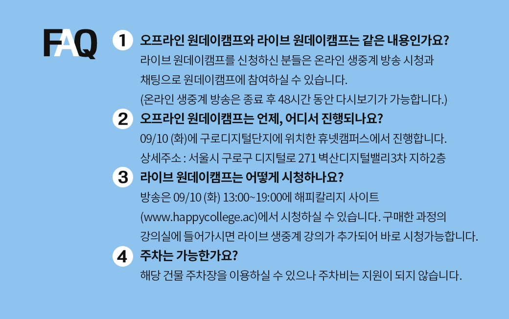 Event 02 라이브 방송 소문내기