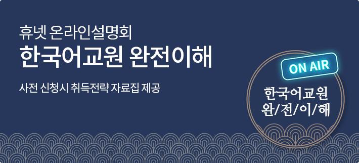 한국어라이브